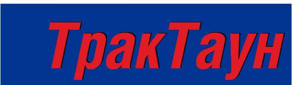 Логотип компании ТракТаун