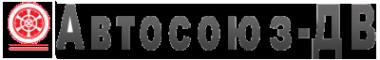 Логотип компании Автосоюз-ДВ