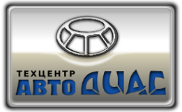 Логотип компании Авто-ДИАС