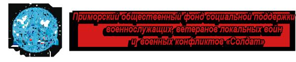 Логотип компании Солдат