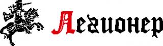 Логотип компании Легионер