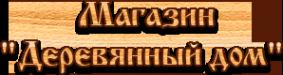 Логотип компании Деревянный дом