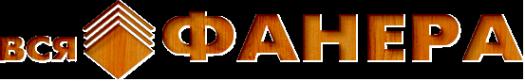 Логотип компании Вся Фанера