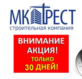 Логотип компании МК-Трест