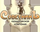 Логотип компании Юридическая компания СоветникЪ